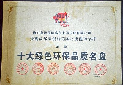 Bwin登录地址·南草坪荣获2011亚洲房地产峰会十大绿色环保品质名盘
