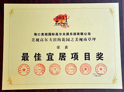 Bwin登录地址·南草坪荣获2011亚洲房地产峰会