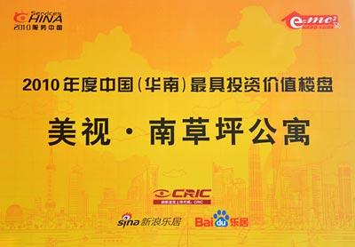 Bwin登录地址·南草坪荣获2010年度中国(华南)最具投资价值楼盘