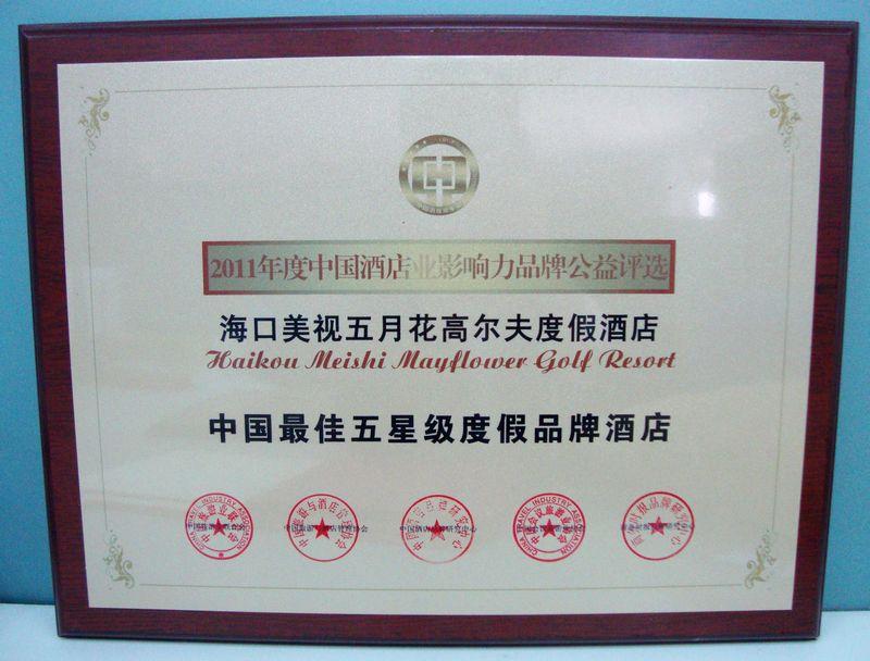 美视五月花高尔夫度假酒店在 2011年度中国酒店业影响力品牌公益评高清图片